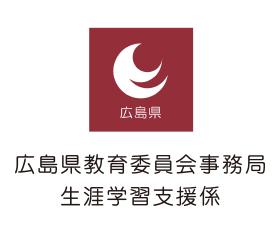 logo_pref-hiroshima